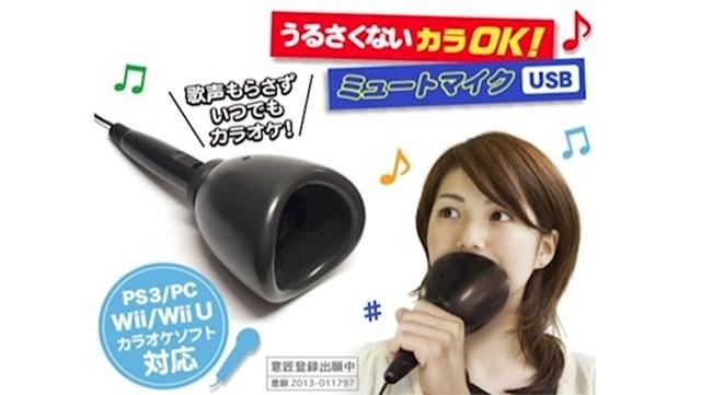 12.Karaoke mikrofon koji ne propušta zvuk.