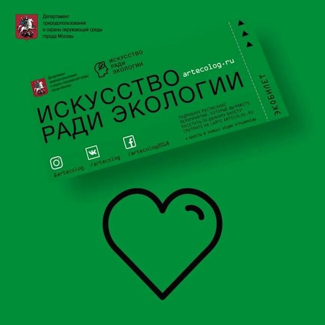 U Moskvi, možete zamijeniti svoje smeće za ulaznicu za kino ili kazalište